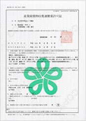 福岡県知事許可証