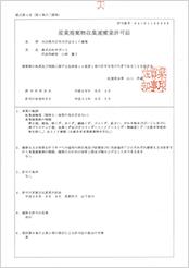 佐賀県知事許可証
