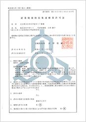 宮崎県知事許可証